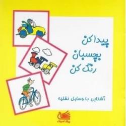 کتاب کودک-پیدا کن بچسبان رنگ کن آشنایی با وسایل نقلیه