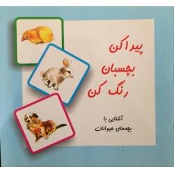 کتاب کودک-پیدا کن بچسبان رنگ کن آشنایی با بچه های حیوانات