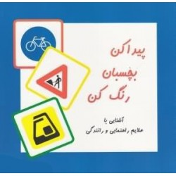 کتاب کودک-پیدا کن بچسبان رنگ کن آشنایی با علایم راهنمایی و رانندگی