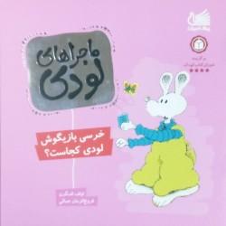 کتاب کودک-خرسی بازیگوش لودی کجاست (ماجراهای لودی)