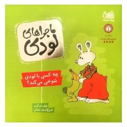 کتاب کودک-چه کسی با لودی شوخی می کند (ماجراهای لودی)