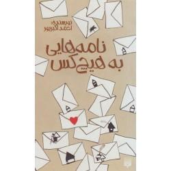 کتاب کودک و نوجوان-نامه هایی به هیچ کس