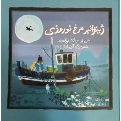 کتاب کودک و نوجوان-ژینژانبر مرغ نوروزی