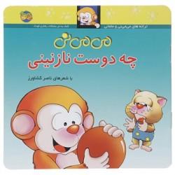 کتاب کودک-می می نی چه دوست نازنینی