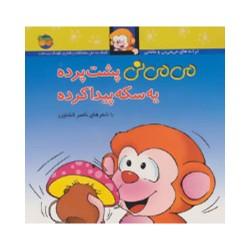 کتاب کودک-می می نی پشت پرده یه سکه پیدا کرده
