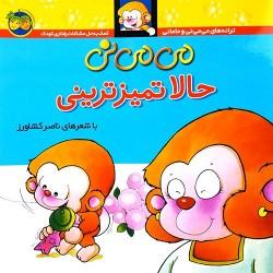 کتاب کودک-می می نی حالا تمیزترینی