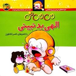 کتاب کودک-می می نی الهی بد نبینی