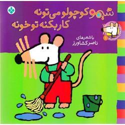 کتاب کودک-شیمو کوچولو می تونه کار بکنه تو خونه