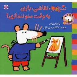 کتاب کودک-شیمو نقاشی بازی یه وقت منو نندازی