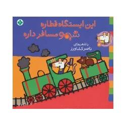 کتاب کودک-این ایستگاه قطاره شیمو مسافر داره