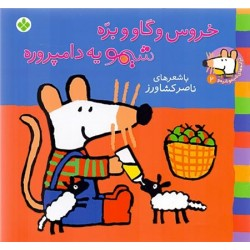 کتاب کودک-خروس و گاو و بره شیمو یه دامپروره