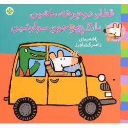 کتاب کودک-قطار دوچرخه ماشین با شیمو جون سوار شین