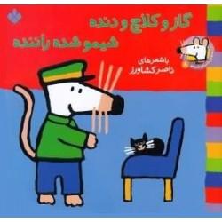 کتاب کودک-گاز و کلاچ و دنده شیمو شده راننده