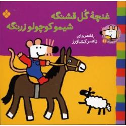 کتاب کودک-غنچه گل قشنگه شیمو کوچولو زرنگه