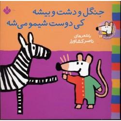 کتاب کودک-جنگل و دشت و بیشه کی دوست شیمو می شه