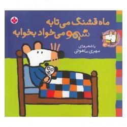 کتاب کودک-ماه قشنگ می تابه شیمو می خواد بخوابه