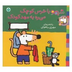 کتاب کودک-شیمو با خرس کوچک می ره به مهد کودک