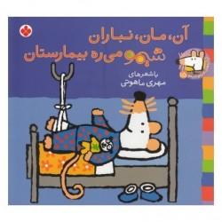 کتاب کودک-آن مان نباران شیمو می ره بیمارستان