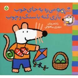 کتاب کودک-شیمو می ره یه جای خوب بازی کنه با سنگ و چوب
