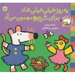 کتاب کودک-یه روز خیلی خیلی شاد برای شیمو مهمون می آد