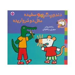 کتاب کودک-دندون شیمو سفید مثل دو مرواریده