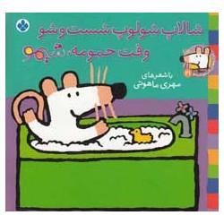 کتاب کودک-شالاپ شلوپ شست و شو وقت حمومه شیمو