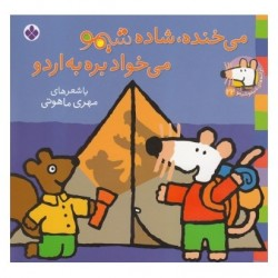کتاب کودک-می خنده شاده شیمو می خواد بره به اردو