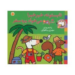 کتاب کودک-تابستونه خبر خبر شیمو می خواد بره سفر
