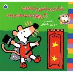 کتاب کودک-شادی و شور و لبخند شیمو شده هنرمند