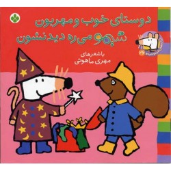 کتاب کودک-دوستای خوب و مهربون شیمو می ره دیدنشون