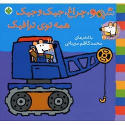 کتاب کودک-شیمو چراغ جیک و جیک همه توی ترافیک