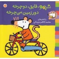 کتاب کودک-شیمو قایق دوچرخه دور زمین می چرخه