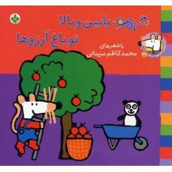 کتاب کودک-شیمو پایین و بالا تو باغ آرزوها