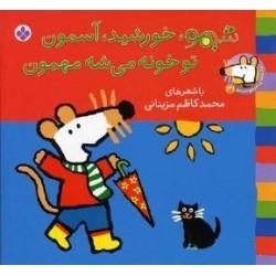 کتاب کودک-شیمو خورشید آسمون تو خونه می شه مهمون