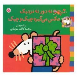 کتاب کودک-شیمو نه دور نه نزدیک عکس می گیره چیک و چیک