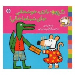 کتاب کودک-شیمو بازی خوشحالی جای شماها خالی