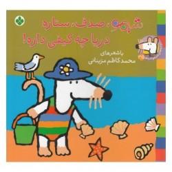 کتاب کودک-شیمو صدف ستاره دریا چه کیفی داره
