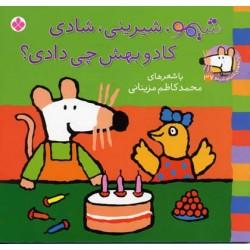 کتاب کودک-شیمو شیرینی شادی کادو بهش چی دادی