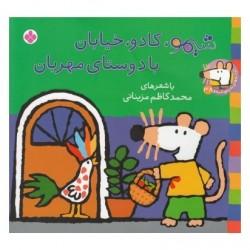 کتاب کودک-شیمو کادو خیابان با دوستای مهربان