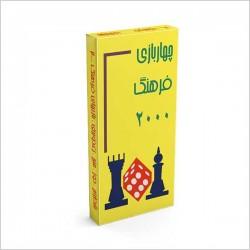اسباب بازی-شطرنج فرهنگ 2000 جعبه ای