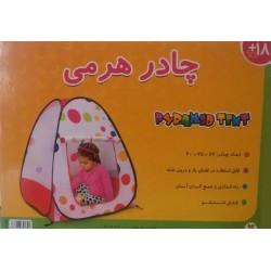 اسباب بازی-چادر هرمی