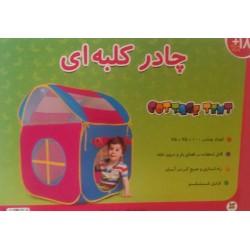 اسباب بازی-چادر کلبه ای