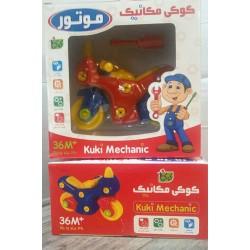 اسباب بازی-کوکی مکانیک (موتور)
