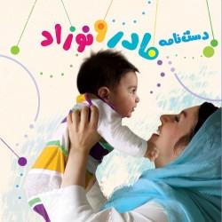 کتاب مخصوص والدین-دست نامه مادر و نوزاد