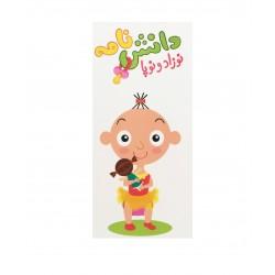 کتاب کودک-دانش نامه نوزاد و نوپا