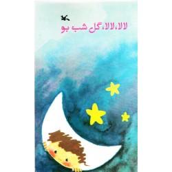 کتاب کودک-لالا لالا گل شب بو