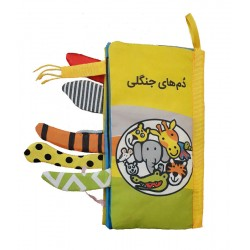 کتاب کودک-کتاب پارچه ای دم جنگلی