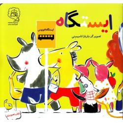کتاب کودک-ایستگاه