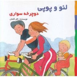 کتاب کودک-لئو و پوپی دوچرخه سواری