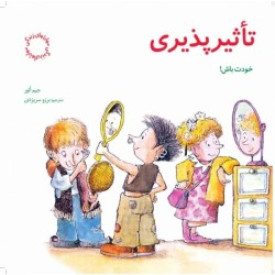 کتاب کودک-تاثیرپذیری